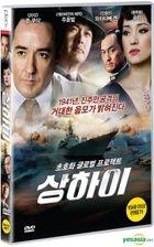 Shanghai (DVD) (Korea Version)