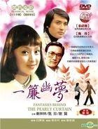 Fantasies Behind The Pearly Curtain (DVD) (Taiwan Version)