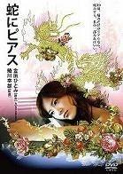 蛇信與舌環 (2008) (DVD) (日本版)