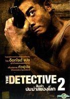 The Detective 2 (2011) (DVD) (Thailand Version)