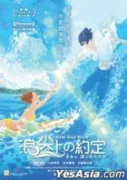 Ride Your Wave (2019) (DVD) (English Subtitled) (Hong Kong Version)