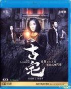 The Lingering (2018) (Blu-ray) (Hong Kong Version)