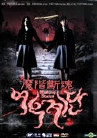 Wishing Stairs (DVD) (Hong Kong Version)