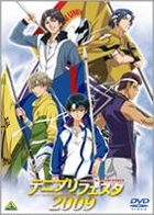 Tenipri Festa 2009 (DVD) (Japan Version)