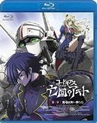 CODE GEASS Akito the Exiled Vol. 1 (Blu-ray) (Normal Edition) (English Subtitled) (Japan Version)