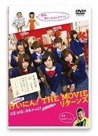 NMB48 Geinin! The Movie Returns Sotsugyo! Owarai Seishun Girls! (DVD)(Japan Version)