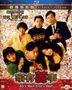 家有囍事 (1992) (Blu-ray) (修復加長版) (香港版)