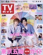 Weekly TV Guide (Kansai Edition) 29451-08/06 2021