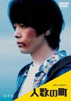 The Town of Headcounts (DVD) (Japan Version)