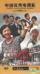 Lao Mi Jia De Hun Shi (DVD) (End) (China Version)