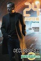 24 Fan Kong Ren Wu : Di Yu Men Xing Dong