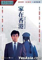 Home At Hong Kong (1983) (DVD) (2021 Reprint) (Hong Kong Version)