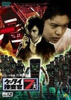 Keitai Sosakan 7 File 12 (DVD) (Japan Version)