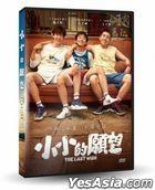 The Last Wish (2019) (DVD) (Taiwan Version)
