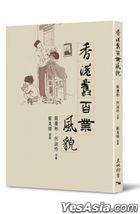 Xiang Gang Jiu Bai Ye Feng Mao