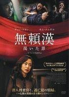 The Shameless (DVD) (Japan Version)