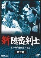 Shinonmitsukenshi1 ninpi kageichi