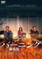 Burning (DVD) (Japan Version)