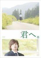 Kimi e. (DVD) (Japan Version)