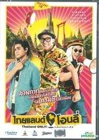 Thailand Only (2017) (DVD) (Thailand Version)