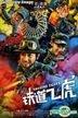 鐵道飛虎 (2016) (DVD) (美國版)