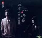 Two People Love Songs (DSD) (China Version)
