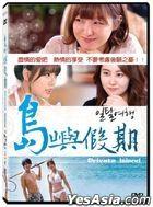 Private Island (2013) (DVD) (Taiwan Version)