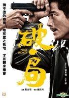Peace Breaker (2017) (DVD) (English Subtitled) (Hong Kong Version)