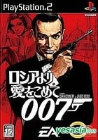 FROM RUSSIA WITH LOVE (Japan Version)
