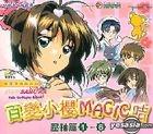 Cardcaptor Sakura (Vol.1-6) (Final) (Boxset)