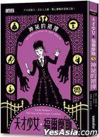 Tian Cai Shao Nu Fu Er Mo Si 5 : Shen Mi De Qun Cheng