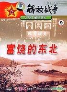 Jie Fang Zhan Zheng 9 Fu Rao De Dong Bei (DVD) (China Version)