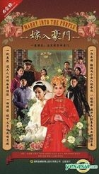 Marry Into The Purple (H-DVD) (End) (China Version)