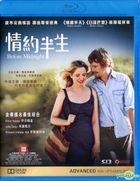 Before Midnight (2013) (Blu-ray) (Hong Kong Version)