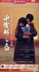 Hawthorn Tree Forever (H-DVD) (End) (China Version)