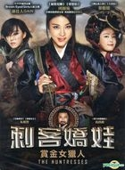 The Huntresses (2013) (DVD) (Taiwan Version)