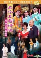 Ming Ling Ming Ju Jing Hui Zhe Zi Xi Live Karaoke (DVD)