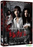 The Tag-Along 2 (2017) (DVD) (Hong Kong Version)