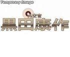 Diplomat Kuroda Kosaku Blu-ray Box (Blu-ray) (Japan Version)