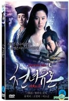 A Chinese Ghost Story (2011) (DVD) (Korea Version)