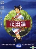The Bride Napping (DVD) (Taiwan Version)