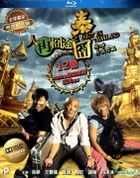 Lost In Thailand (2012) (Blu-ray) (Hong Kong Version)