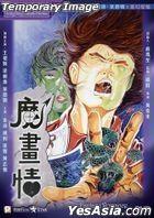 Fantasy Romance (1991) (Blu-ray) (Hong Kong Version)