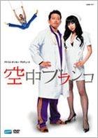 Kuchu Branko (DVD) (Theatrical Play) (Japan Version)