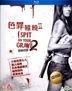 色罪难饶2 (2013) (Blu-ray) (香港版)
