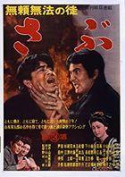 BURAI MUHOU NO TO SABU (Japan Version)