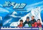 Vanishing Glacier (DVD) (Part II) (End) (TVB Program)