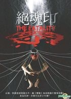 The Fatality (DVD) (English Subtitled) (Taiwan Version)