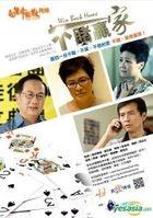 Will Back Home (DVD) (Hong Kong Version)