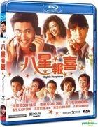 八星報喜 (1988) (Blu-ray) (香港版)